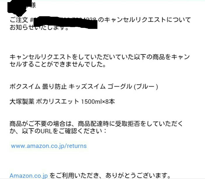 【Amazon】受取拒否でキャンセルできた?その2