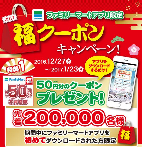 【ファミリーマート】50円お買い物券をもれなく