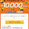 【Yahooズバトク】キーワードくじ Yahoo!ファイルマネージャーアプリ