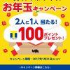 【アプリインストール】「スマホサイフ」インストールとTカード登録で2人に1人に100Tポイントプレゼント