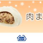 【Yahooプレミアム会員特典】ミニストップ 肉まん無料クーポン