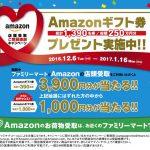 【ファミマ】Amazon店頭受取ご愛顧感謝キャンペーン