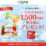 【コカ・コーラ】Twitter限定で1,500名様に、い・ろ・は・す あまおう2本セットをプレゼント!