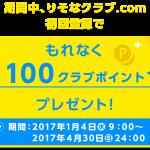 【りそな銀行】りそなクラブ.com初回登録キャンペーンでもれなく100ポイントプレゼント