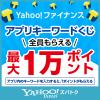 【Yahoo!ズバトク】Yahoo!ファイナンス アプリキーワードくじ