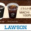 【Yahoo!プレミアム】会員特典 ローソン MACHI cafe ほっとコーヒー(S) またはアイスコーヒー(S) 100円券