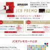 【JCB PREMO】コンビニで買っておトク!Amazonのお買い物で利用して、さらにおトク!