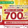 【楽天ポイント】ファミリーマート・サークルKサンクス限定 「楽天ポイントギフトカード」バリアブルを10,001円以上購入したらもれなく700ポイントプレゼント