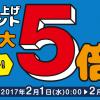 【Pontaポイント】ローソンで100円(税抜)お買い上げごとに5Pontaポイント付与(2月限定)