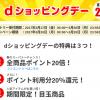 【dショッピング】dショッピングデー 20%還元
