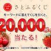 【Yahooズバトク】キーワードくじ さとふるくじ(2017/3/1〜3/31)