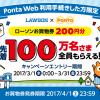 【PontaWeb】利用手続きで先着100万名にローソンお買い物券200円券プレゼント