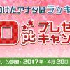 【dトラベル】メルマガ登録でdポイント10ポイントプレゼント