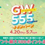 【ギフトコ】ゴールデンウィーク555キャンペーン