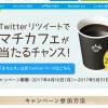 【まちエネ】Twitterリツイートでマチカフェが毎日当たるチャンス!