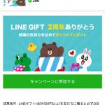 【LINE】500円以上LINEギフトを贈るともれなく200ポイント還元