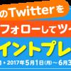 【dリビング】公式Twitterをフォローしてハッシュタグを付けてツイートすると抽選で最大1000ポイントをプレゼント