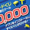 【Yahooズバトク】キーワードくじ Yahoo!スマホ最適化ツールアプリ