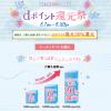 【ギフトコ】dポイント還元祭で20%還元