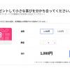 【Qoo10】10,000円Gift Cardが3%OFF