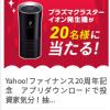 【Yahoo!ズバトク】Yahoo!ファイナンス20周年 キーワードくじ3種