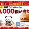 【マクドナルド】抽選で1,000名様にハンバーガー90個が当たる!【楽天】