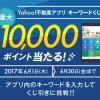 【Yahooズバトク】キーワードくじ Yahoo!不動産アプリ 2017/6/1-6/30