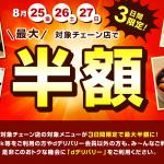 【出前館・dデリバリー】3日間限定 8/25(金)・26(土)・27(日) ピザ・寿司・洋食など 出前最大半額開催中