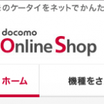 【ドコモ】機種変更をするならドコモショップや量販店よりオンラインショップがおすすめ
