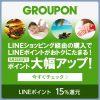 【LINEショッピング】GROUPONのお買い物で15%ポイント還元 9/26まで