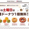 【楽天ポイントカード】エントリーでドーナツが9月毎週土曜日にもらえる【ミスド】