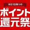【LINEショッピング】1日限りのLINEショッピング ポイント還元祭(10/15)