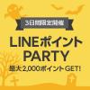 【LINEショッピング】LINE ポイントPARTYで最大2,000ポイントプレゼント!