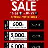【cotoco】Qoo10のカートクーポンを使えばローソンお買い物券やDominos e-GIFT CARDが最大20%OFF