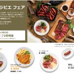 【IKEA】「いい肉の日」(11/29)限定で先着100食レストラン&カフェのローストビーフのお肉が倍増!