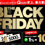 【LINEショッピング】BLACK FRIDAYセールにあわせてQoo10のLINEポイント還元率が10%に→11/26まで