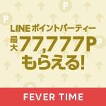 【LINEショッピング】LINEポイントパーティの「フィーバータイム – キャンペーン」で6時間限り抽選77,777pt外れても120pt