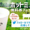 【ローソン】twitterのフォローとリツイートで「\12日間連続/毎日1万名様に「ホットミルク」が当たる」