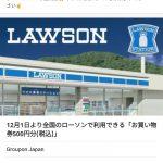 【グルーポン】ローソンで使える500円お買い物券が250円(一人一枚まで)