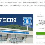 【グルーポン】2018/2/1からローソンで使える500円お買い物券が250円(一人一枚まで)初回利用者限定ではありません。