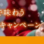 【綾鷹】Twitterフォロー&ツイートで15万名にホット専用綾鷹(350ml)が抽選であたる