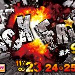 【トイザらス】史上最強SALE!BLACK FRIDAY(ブラックフライデー)