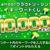 【Yahoo!ズバトク】Yahoo!クラウドソーシング キーワードくじで最大10,000ポイント