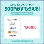 【LINEショッピング】LINEポイントパーティー!12月10日(日)はポイントパーティー 対象ショップはポイント10倍 条件クリアで全員500ポイントがもらえる!