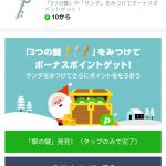 【LINEポイント】冬の宝探しキャンペーン 只今(12/22)銀の鍵出現中