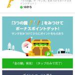 【LINEポイント】冬の宝探しキャンペーン 最終日(12/25)金の鍵出現中