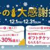 【ギフトコ】「冬の大感謝祭」ギフト購入でdポイントを30%還元