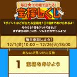 【Tポイント】宝探しくじでTポイントが最大1,000pt当たる 〜12/26まで毎日抽選