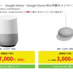 【ビックカメラ】Google Home・Google Home Mini半額キャンペーン
