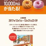 【au】ミスタードーナツカード10,000円分が抽選で300名に当たる【auユーザでなくても】
